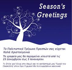 season_greetings_grweb